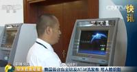 人脸识别ATM机来了:这技术真靠谱吗?