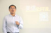 美信公开课第一期在京成功举办