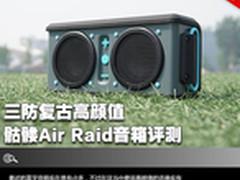 三防复古高颜值 骷髅Air Raid音箱评测