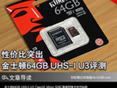 性价比突出 金士顿64GB UHS-I U3评测