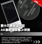 更小巧更味道十足 AK新款播放器Jr评测