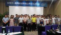 越海扬波携手英特尔召开系统优化研讨会