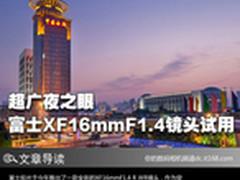 超广夜之眼 富士XF16mmF1.4镜头试用