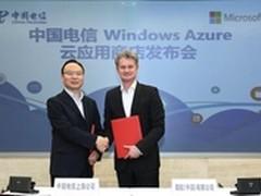 中国电信负责运营微软Azure云应用商店