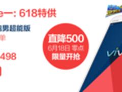 vivo京东618 Xplay3S立减500仅2498元
