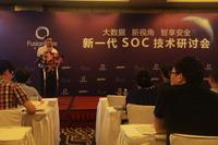 新一代SOC技术:基于大数据的信息安全