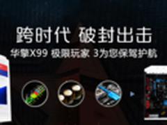 跨时代出击 华擎X99极限玩家3极致装机