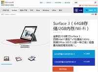 微软Surface 3国行版开卖 售价3888元起