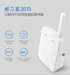 极卫星2015大白版:扩展一切WiFi信号