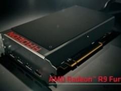 4GB HBM显存 AMD正式发布Fury X旗舰卡