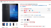 京东618减500 OPPO Find7标准版2498元