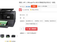618来京东 惠普8610高端喷墨机仅1799元