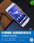 精致外观均衡体验 中国移动N1手机评测