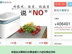 保食安食品净化机京东首日众筹突破40万