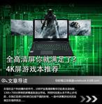 全高清屏你就满足了? 4K屏游戏本推荐
