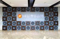 惠威珠海展厅周年庆 见证中国音响24载
