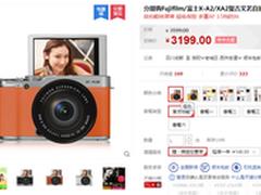 时尚复古微单 富士X-A2相机促销3199元