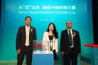 OpenPOWER开放生态 携手中国同创未来
