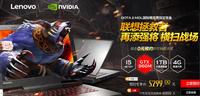 预售价5299 联想拯救者游戏本京东预售