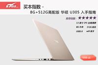 买本指数:华硕U305 8G高配版推荐指南