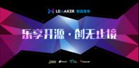 乐享开源创无止境 炬芯和LeMaker发布会