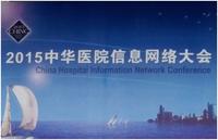 中华医院网络大会 浪擎展台迎大批访客