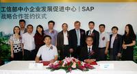 SAP联手工信部 力推中小企业信息化转型