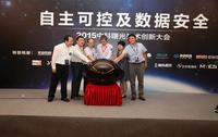 曙光推出龙芯处理器的自主可控一体机
