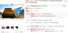 历史最低 乐视TV50寸液晶电视京东2999