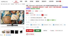 千人好评 创维32寸超薄平板电视1349元