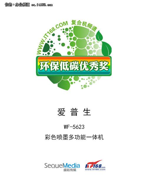 爱普生WF-5623获2015年环保低碳优秀奖