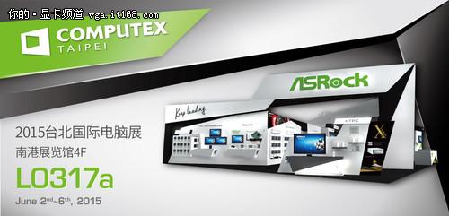 全新芯片组亮相 华擎Computex 2015前沿