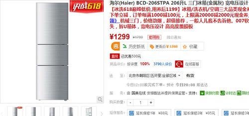 超强性能 海尔206升三门冰箱低价1199元