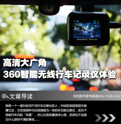 360智能无线行车记录仪外观