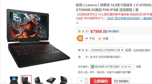 京东首发 联想拯救者游戏本6999元预售