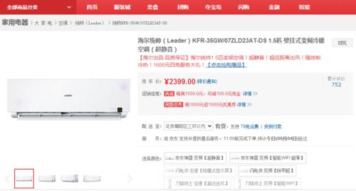 全网最底价 海尔统帅变频空调仅2299元