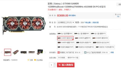 为发烧友而生 影驰GTX980 GAMER仅3699