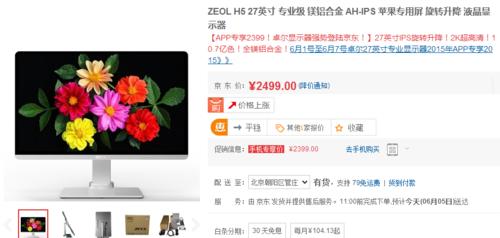 大屏时代 卓尔27寸苹果屏幕显示器2499