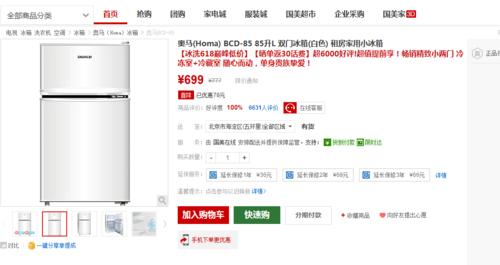 出租房首选 奥马85升双门冰箱仅售699元