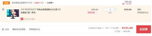 比淘宝便宜 19.5寸AOC显示器京东545元