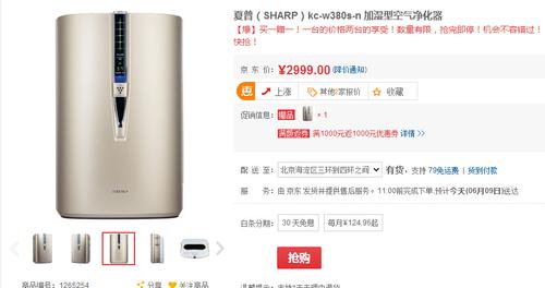买一赠一 夏普加湿型空气净化器2899元