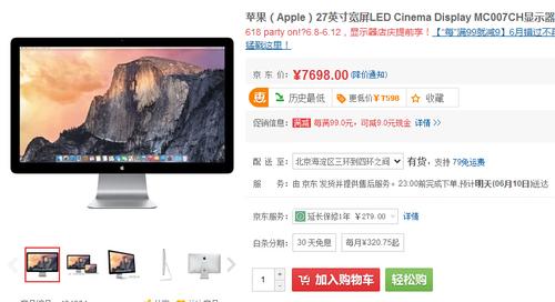 直降600 苹果27寸LED显示器京东7005元