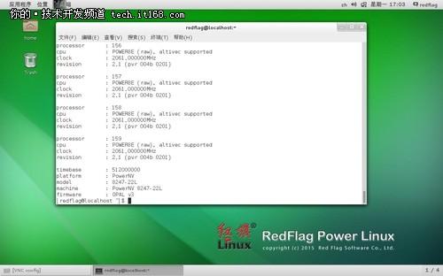 红旗软件隆重推出RedFlag Power Linux