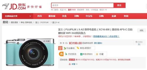 复古文艺范微单 富士XA2仅售3049元