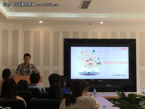 高校选课启示录:华三通信带来云变革