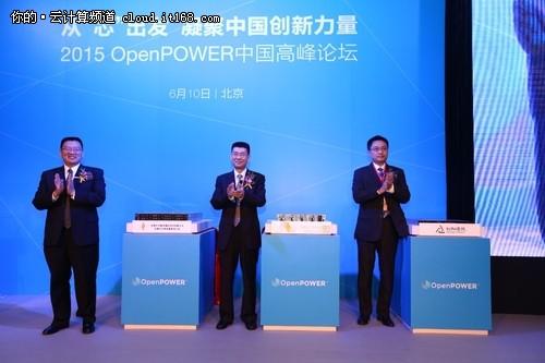 开放创新 OpenPOWER高峰论坛落地北京
