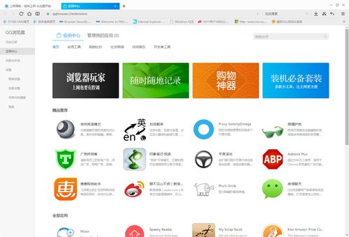 挑战速度极限 QQ浏览器9.0PC版全新发布