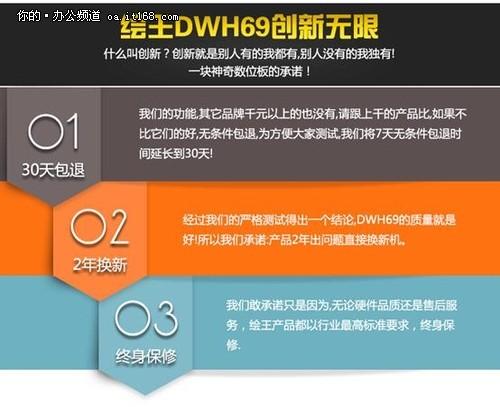 绘王DWH69数位板3.3折冰点体验