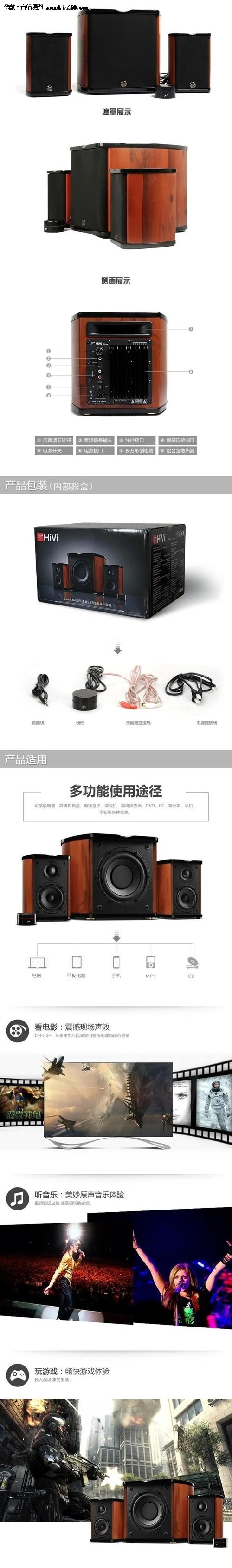 奢华高端的HIFI选择 惠威M50W售1280元