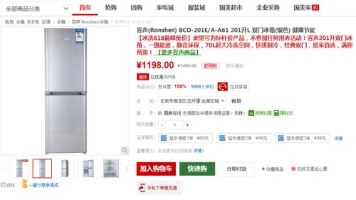 比淘宝便宜 容声201升双门冰箱仅1198元